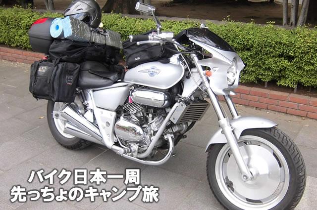 バイク日本一周・先っちょのキャンプ旅