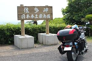日本本土最南端(鹿児島県・佐多岬)