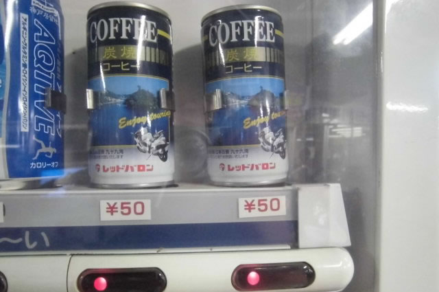 レッドバロン・缶コーヒー・50円
