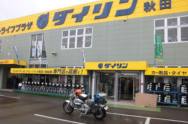 ダイリン・秋田店