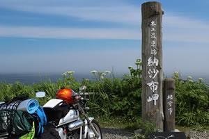 日本本土・最東端(北海道・納沙布岬)
